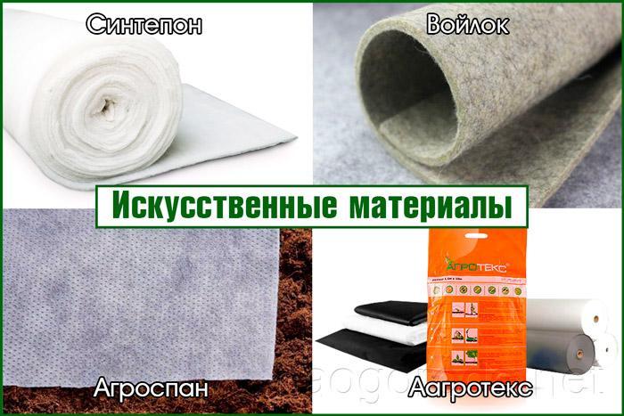 Материалы для укрытия