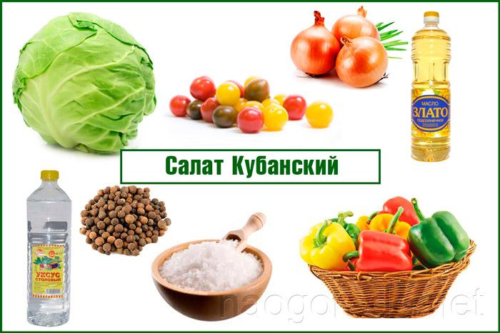 Основные ингредиенты кубанского салата
